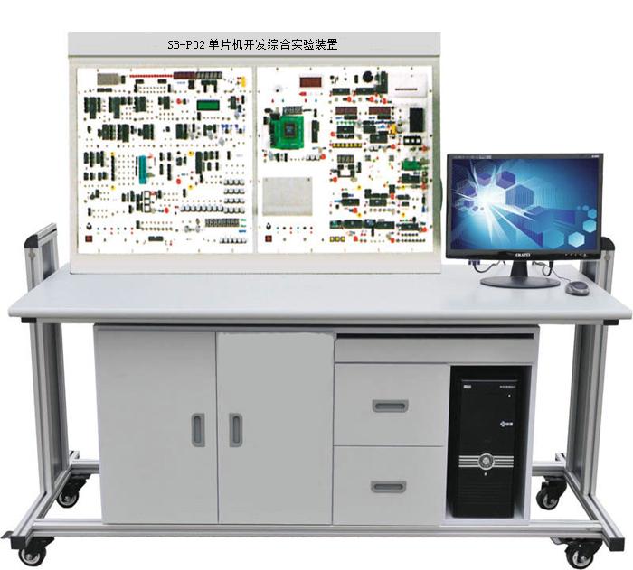 SB-P02单片机开发综合实验装置 本装置由控制屏、实验桌组成,通过本实验台可完成单片机的接口扩展、数据采集、数据显示、键盘控制、定时器、打印机接口等实验,配备有仿真器。实验模块丰富,实验功能强大。 设有电流型漏电保护器,控制屏若有漏电现象,漏电流超过一定值,即切断电源,对人身安全起到一定的保护。  价格:19500元/台(电脑学校自备) 一、本实验台包含的实验模块 1.单脉冲发生电路(复位电路) 2.8位逻辑电平输出 3.单路和多路(8位)发光二极管电路 4.扬声器驱动电路 5.拨码盘输入电路 6.继电