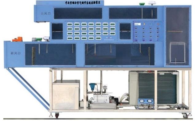 sbzkt30中央空调全空气调节系统实训平台   是根据目前国内建筑电气